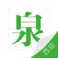 考研西综泉题库-研究生考试西医综合类刷题助手