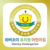 위버조이유치원어린이집 (구)서현어린이집