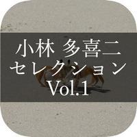 MasterPiece Kobayashi Takiji Selection Vol.1