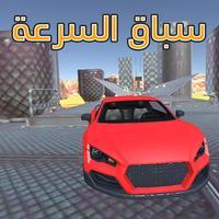 لعبة السيارات : تحديات التفحيط