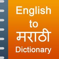 iDictionary English - Marathi