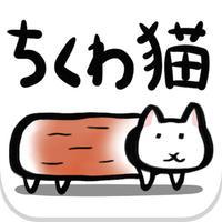 ちくわ猫 ~超シュールでかわいい新感覚、無料にゃんこゲーム~