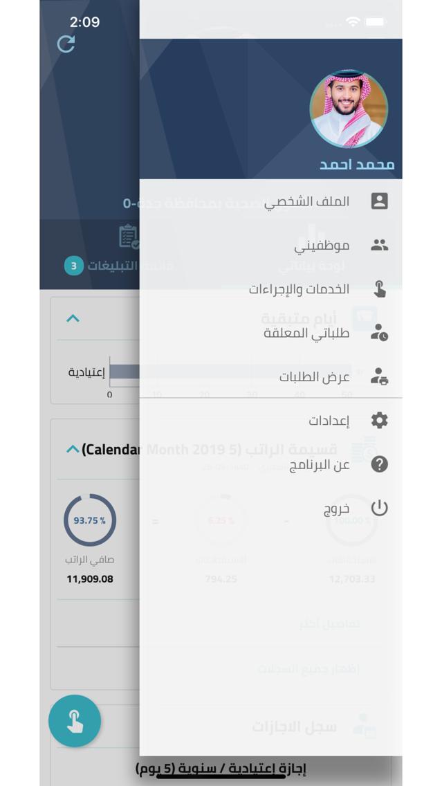 موارد (Mawared) App for iPhone - Free Download موارد