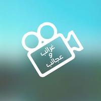 غرائب و عجائب - فيديو + مقالات
