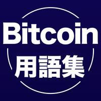 ビットコイン用語集