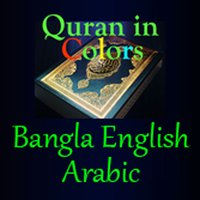 Quran in Colors Arabic English Bangla