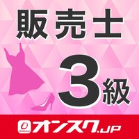 販売士3級 試験対策・問題勉強アプリ-オンスク.JP
