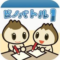 ビノバトル 小学1年-対戦型学習ゲーム-