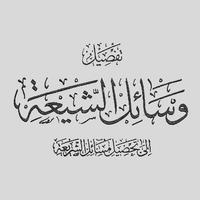 كتاب وسائل الشيعة