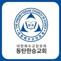 동탄한승교회