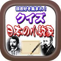 日本の小説家クイズ