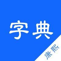 KangXiZiDian - Pinyin Radical Strokes Idiom Poetry