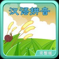汉语拼音 轻松朗读与歌唱