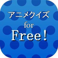 アニメクイズfor Free! ~シークレットクイズ集録~