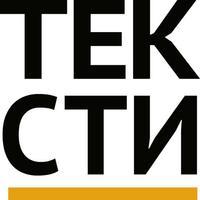 ТЕКСТИ.ORG.UA - Медіа для розумних