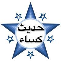 Hadis e Kisa urdu