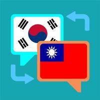 한국어-중국어 번체 번역기