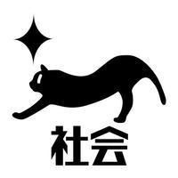 高校入試 社会 1800問~暗記アプリ マナビミライ