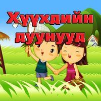 Mongolian Kids Songs