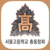 서울고등학교 총동창회