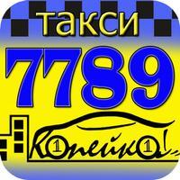 Такси 7789 «Копейка»