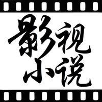 热门影视小说 -不耗流量,2016离线版