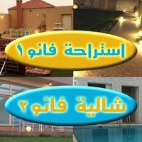 استراحة و شاليه فانو - القصيم  - عنيزة