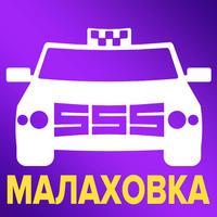 Такси 555
