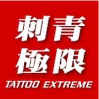 Tattoo Extreme Magazine 刺青極限雜誌