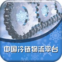 中国冷链物流平台-行业平台