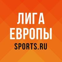 Лига Европы от Sports.ru