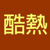 台灣即時酷熱指數
