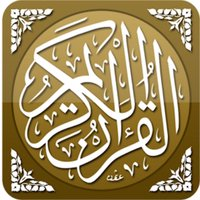 The Holy Quran-Arabic Text and English Translation القرأن