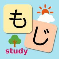 """HiraganaStudy : Study Japanese Letters """"Hiragana"""""""