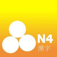 JLPT Test N4 Kanji