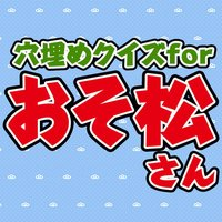 Fill-in-the-blank quiz for Osomatsusan