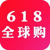 618全球购-正品好物海外代购特卖