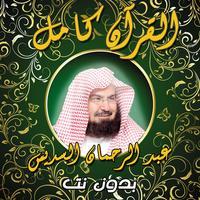 القرآن كامل ـ للسديس ـ بدون نت