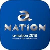 a-nation 2018 AR 専用アプリ