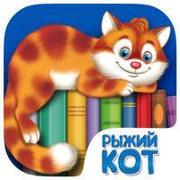 Рыжий кот. Библиотека Проф-пресса для детей