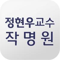 정현우교수 작명원