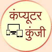 Computer Kunji Hindi