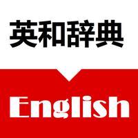 英和辞典 - Japanese English Dictionary Offline Free