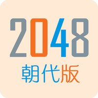 2048 Dynasty - The 2048 App