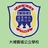大埔舊墟公立學校(官方 App)