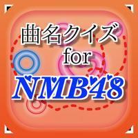 曲名for NMB48 ~穴埋めクイズ~