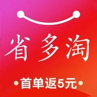 省多淘-领淘宝优惠券购物省钱app