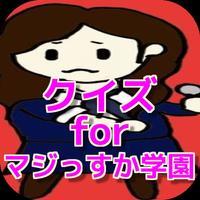 クイズ for マジすか学園(AKB48)