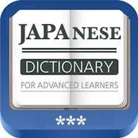 Japanese Kanji Dictionary