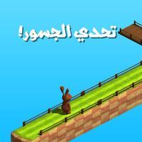 تحدي الجسور - العاب ذكاء و سرعة و مهارة